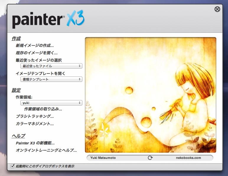 http://nekobooks.com/main/painter/2013/07/24/x301.jpg